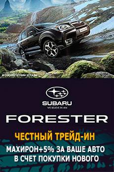 Subaru Trade In